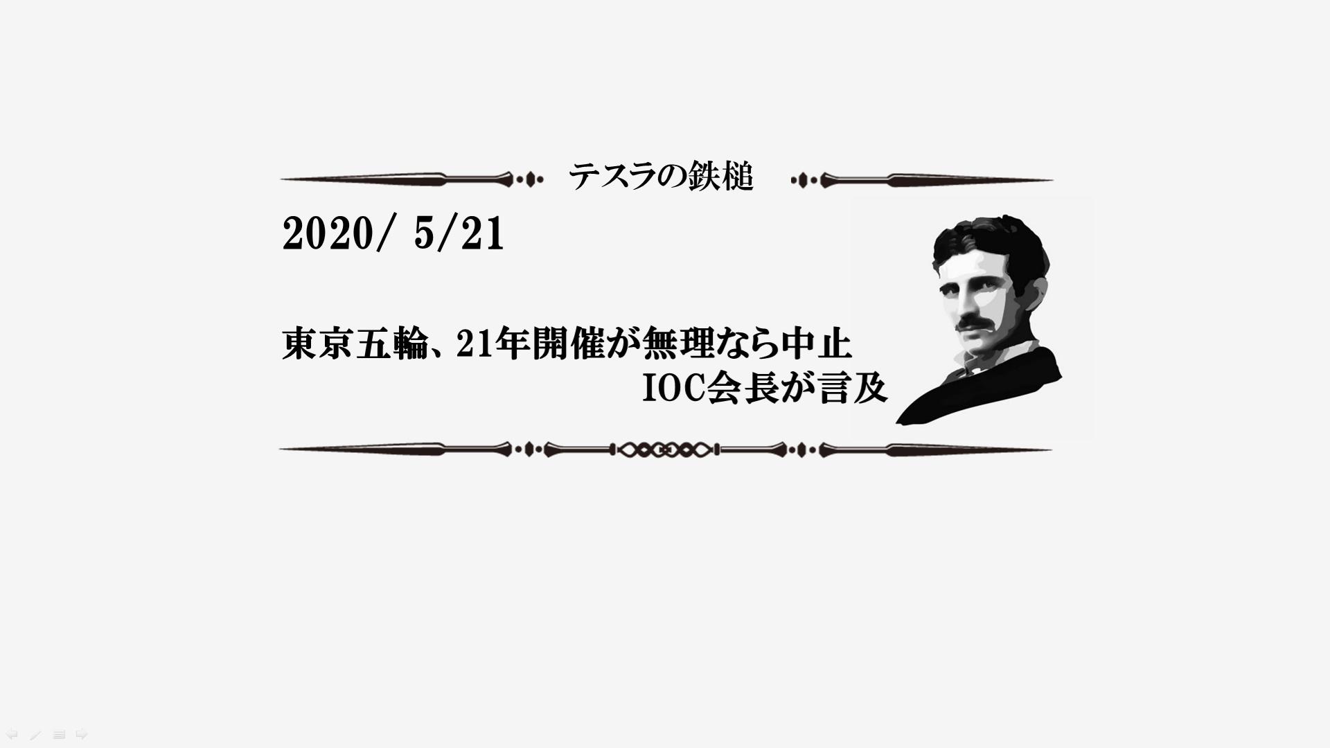東京五輪、21年開催が無理なら中止